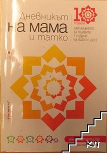 Дневникът на мама и татко