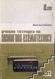 Учебна тетрадка по аналогова схемотехника за 10. клас