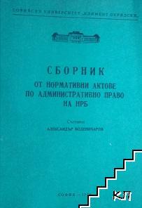 Сборник от нормативни актове по административно право на НРБ
