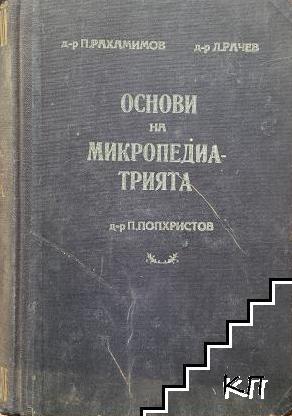 Основи на микропедиатрията. Книга 2: Болести на първото детство