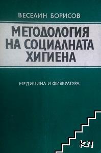 Методология на социалната хигиена