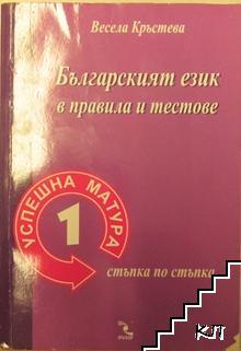 Успешна матура. Част 1: Българският език в правила и тестове