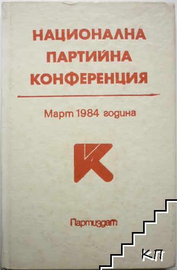 Национална партийна конференция