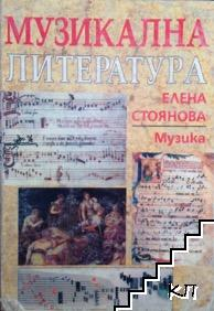 Музикална литература
