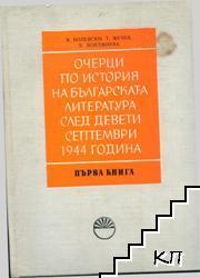 Очерци по история на българската литература след девети септември 1944 година в две книги. Книга 1: Теория, роман, драма