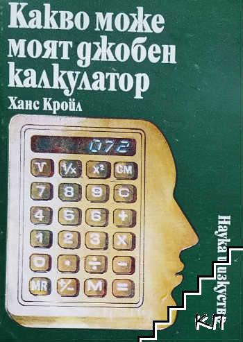 Какво може моят джобен калкулатор
