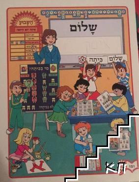 "Учебник по иврит ""Здравей"""