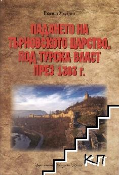 Падането на Търновското царство под турска власт през 1393 г.