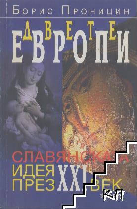 Двете Европи: Славянската идея през XXI век