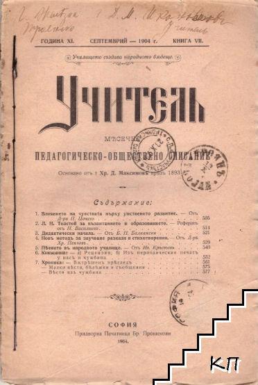 Учитель. Бр. 7 / 1904