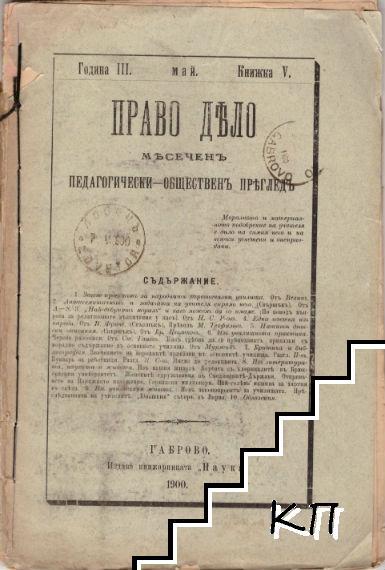 Право дело. Бр. 5 / 1900