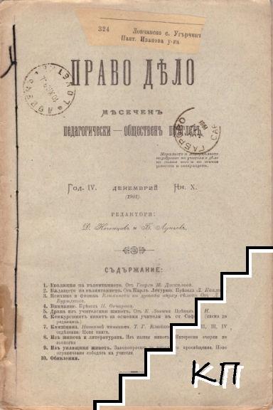 Право дело. Бр. 10 / 1901