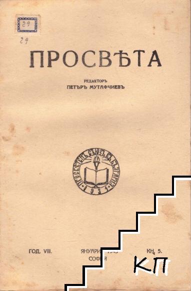 Просвета. Бр. 5 / 1943