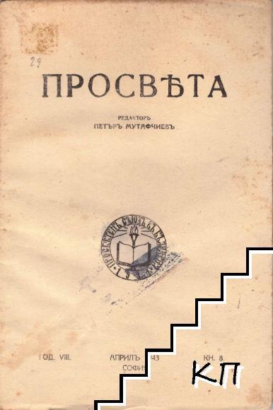 Просвета. Бр. 8 / 1943