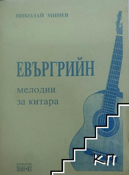 Евъргрийн - мелодии за китара