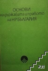 Основи на държавата и правото на НР България
