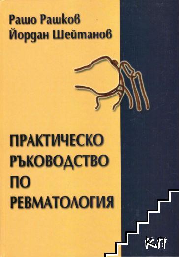 Практическо ръководство по ревматология