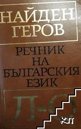 Речник на българския език. Част 3: Л-О