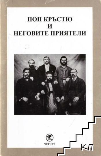 Поп Кръстю и неговите приятели. Книга 6