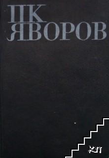 Избрани съчинения в два тома. Том 1: Стихотворения
