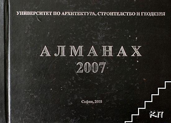 Алманах на УАСГ - 2007