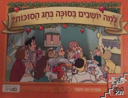 """Учебник по иврит """"Защо седим в Суката, на празника Сукот"""""""