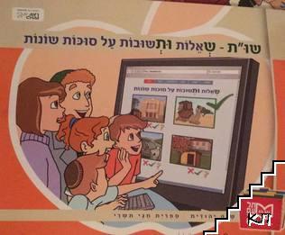 Учебник по Иврит за празника Сукот