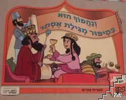 Учебник по иврит за празника Пурим