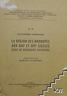 La région des Rhodopes aux XIIIe et XIVe siècles. Etude de géographie historique
