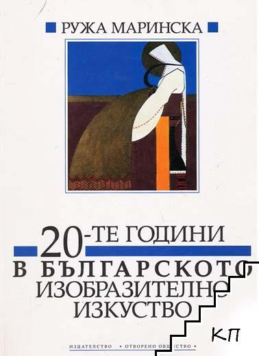 20-те години в българското изобразително изкуство