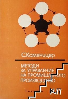 Методи за управление на промишленото производство