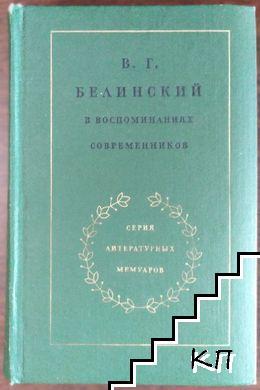 В. Г. Белинский в воспоминаниях современников