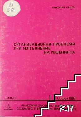 Организационни проблеми при изпълнение на решенията