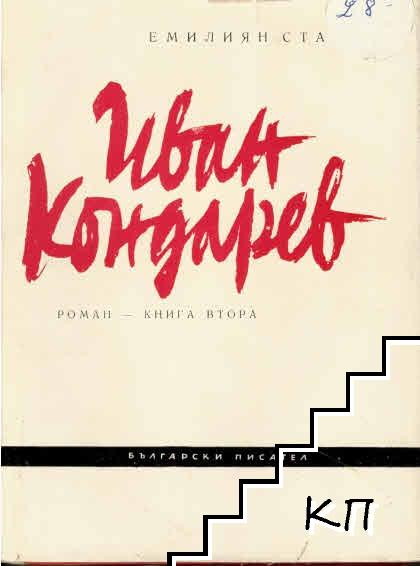 Иван Кондарев. Книга 2