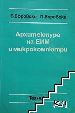 Архитектура на ЕИМ и микрокомпютри