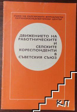 Движението на работническите и селските кореспонденти в Съветския съюз