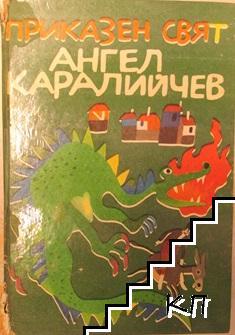 Приказен свят в три тома. Том 2