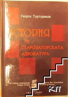 История на старозагорската адвокатура