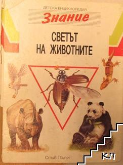 """Детска енциклопедия """"Знание"""". Том 1: Светът на животните. Том 1"""