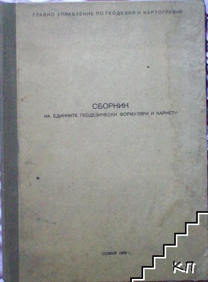 Сборник на единните геодезически формуляри и карнети