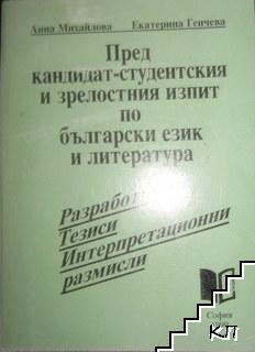 Пред кандидат-студентския и зрелостния изпит по български език и литература