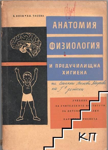 Анатомия, физиология и предучилищна хигиена