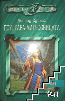 Поулгара-магьосницата