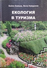 Екология в туризма