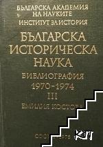 Българска историческа наука. Том 3: 1970-1974