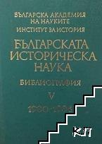 Българската историческа наука. Библиография. Том 5: 1980-1984