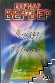 Книга за пътя