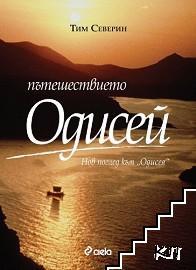 """Пътешествието """"Одисей"""""""