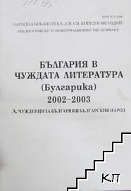 България в чуждата литература (Булгарика) 2002-2003. А. Чужденци за България и българския народ
