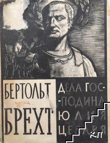 Дела господина Юлия Цезаря